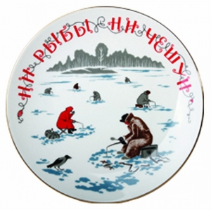 Decorative Wall Plate Fisherman 7.7