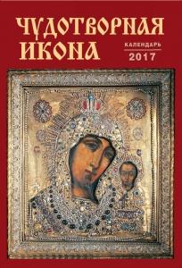 Calendar 2017 The Miraculous Icons