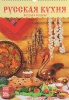 Lomonosov Wall Calendar on Spring 2016 Russian Cuisine