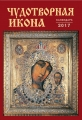 Calendar 2017 The Miraculous Icons